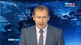 Вести-Томск, выпуск 14:25 от 04.12.2018