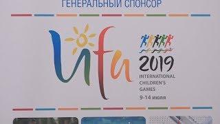 UTV. В 2019 году в Уфу на летние международные игры приедут 1500 детей со всего мира