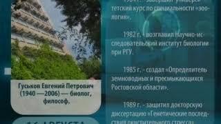 Донской календарь  1940 г  16 августа  Гуськов Евгений Петрович