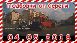 Подборка ДТП 04.05.2018  сегодня на видеорегистратор Май 2018