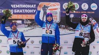 Югорчанин Никита Поршнев завоевал бронзу в спринтерской гонке Чемпионата России по биатлону