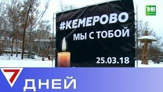 Казань и Татарстан скорбили на этой неделе вместе со всей страной. 7 дней - ТНВ