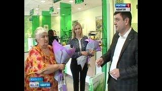 Адыгейское отделение Сбербанка подвело итоги акции «Год без забот» и вручило подарки победителям