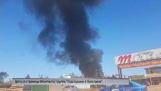 Ярославцев напугал черный дым в Заволжском районе