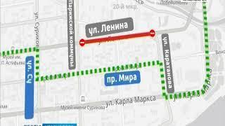 В центре Красноярска временно изменилась схема движения общественного транспорта