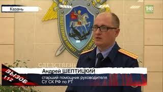 Полицейские Казани разыскивают мужчину, который надругался над 13-летней девочкой - ТНВ