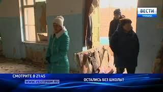 Жители села Васильевка наблюдают, как их школу разбирают по кирпичикам