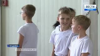 Студенты-педагоги проходят практику в школах Приморья