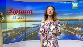 25 мая - афиша событий в Казани. Здравствуйте - ТНВ
