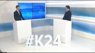 Интервью дня: Юрий Куриленко, Руководитель УФНС России по Алтайскому краю