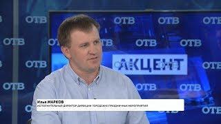 """""""Акцент с Евгением Ениным"""": Илья Марков"""