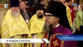 Новости партнеров: «В Воркуту прибыл новый владыка»