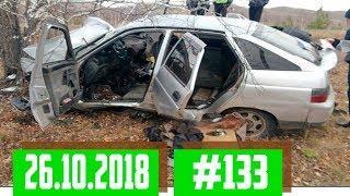 Новые записи АВАРИЙ и ДТП с АВТО видеорегистратора #133 Октябрь 26.10.2018