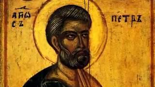 Слово Митрополита: начало Петрова поста