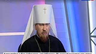 Вести-Хабаровск. Вопрос веры