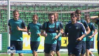 Футбольный клуб «Уфа» настраивается на дебют в Лиге Европы