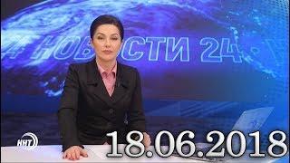 Новости Дагестан за 18.06.2018 год