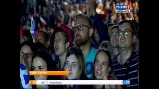 Четыре тысячи новосибирцев посмотрели матч «Россия – Испания» на Михайловской набережной