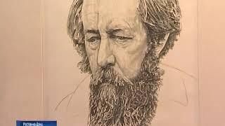 В Ростовской области отмечают 100-летие со Дня рождения Солженицына