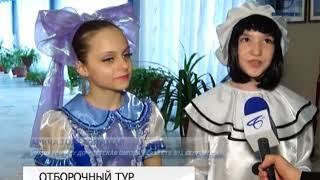 Отборочный тур хореографического регионального конкурса Solo mio состоялся в Белгороде