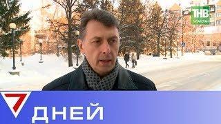 Ильсур Метшин объявил мобилизацию: повторится ли в Казани снежный апокалипсис? 7 Дней 11/02/18 ТНВ