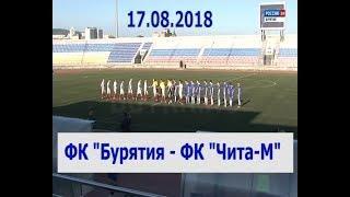 Футбол Бурятии. Матч ФК Бурятия - ФК Чита-М. Эфир от 17.08.2018