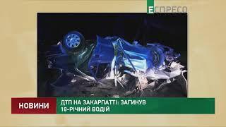 ДТП на Закарпатті: загинув 18-річний водій