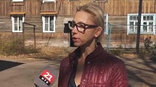 Аварийный дом на ул.Волочаевской Биробиджана взяла под контроль депутат Славина(РИА Биробиджан)