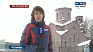 Храм Армянской Апостольской Церкви открывают в Новосибирске