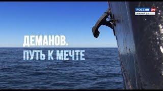 Фильм Деманов. Путь к мечте