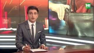 В Казани завершено расследование уголовных дел по фактам карманных краж | ТНВ