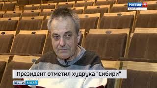 Худрук оркестра Сибирь Николай Комиссаров получил звание Заслуженного артиста России