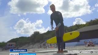 В Калининградской области завершился Чемпионат России по серфингу