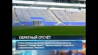 """Через 4 часа на """"Самара Арене"""" начнется первый тестовый матч"""