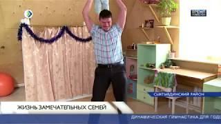 Новости партнеров: «Жизнь замечательных семей: молодая чета Адамчуков»