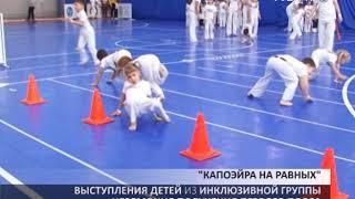 """""""Капоэйра на равных"""": в областном центре проходит инклюзивный фестиваль для детей"""
