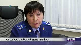 12 декабря - общероссийский день приема