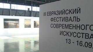 В Екатеринбурге стартует Третий евразийский фестиваль современного искусства