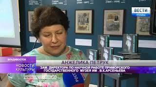 """""""Вести: Приморье. Новости культуры"""" от 12 октября 2018 года"""