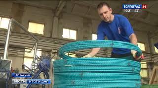 Волгоградское предприятие по изготовлению композитной арматуры выходит на международный рынок