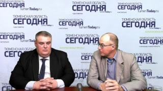 В эфире: Руководитель управления судебного Департамента в Тюменской области Игорь Филипенко