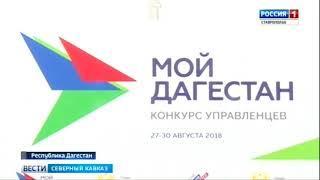 В Дагестане завершился конкурс управленцев