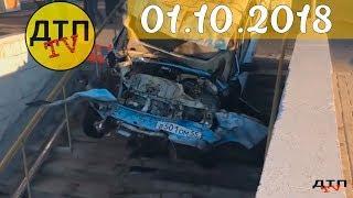 Новая подборка ДТП и аварий за сегодня 01.10.2018 #9