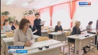 В Йошкар-Оле родители старшеклассников написали ЕГЭ по обществознанию- Вести Марий Эл