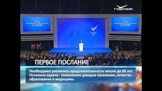 Дмитрий Азаров выступил с первым посланием к жителям области и депутатам Самарской губернской думы