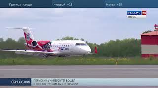 В Пермском аэропорту встретили первый рейс из Когалыма
