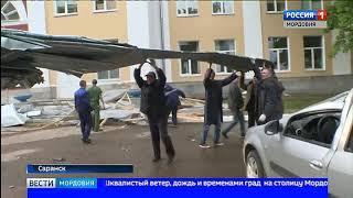 В Мордовии устраняют последствия мощного урагана