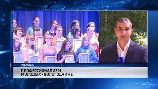 События Череповца: профессионализм молодых – Вологодчине, семинар по госзакупкам