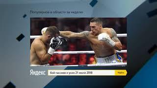 ТОП запросов в поисковой системе Яндекс: 19-26 июля