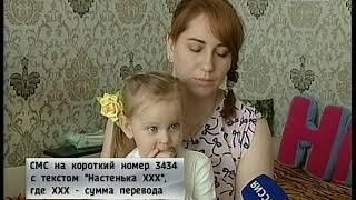 сбор средств для Насти Бузовской